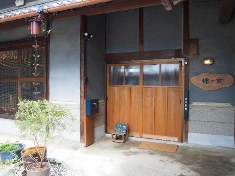 akinomi.jpg