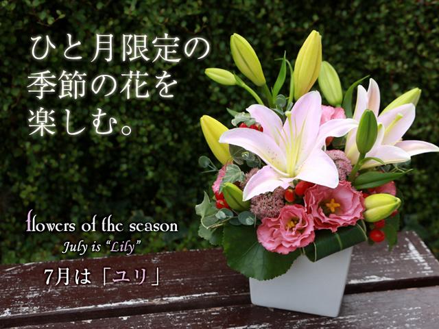 ユリ 季節の花 アレンジ プレゼント 配送 誕生日 サプライズ