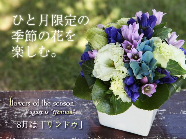 初盆 アレンジ りんどう お盆 お供え 夏の花 おしゃれ