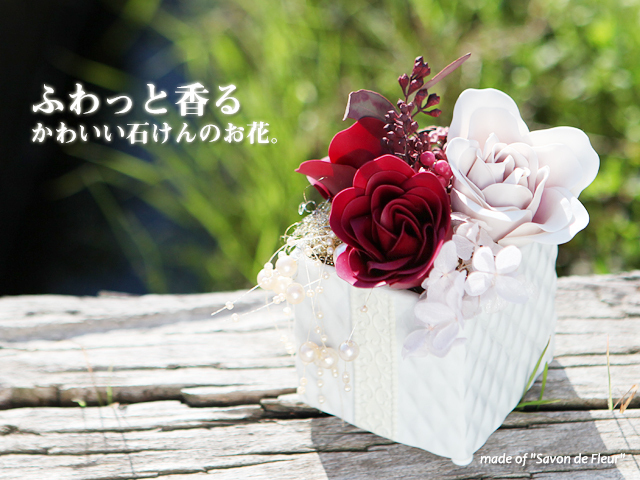 造花 癒し プレゼント 誕生日 枯れない サボン ドゥ フルール
