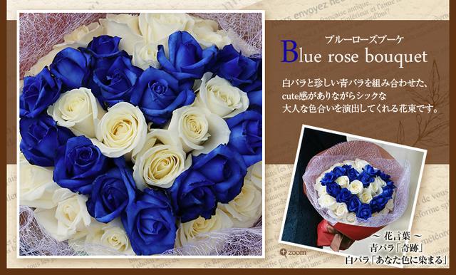 青バラ プロポーズ サプライズ 花束 ハート かわいい 青