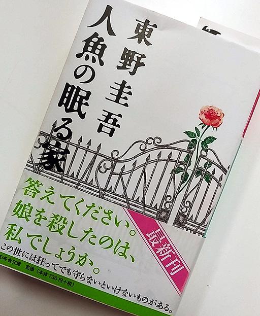 人魚 の 眠る 家 小説
