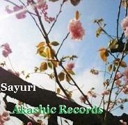 アカシックレコード リーダーさゆり 八重桜2018 april