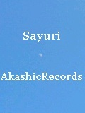 アカシックレコード リーダーさゆり 夕方の月