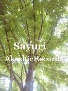 新緑 アカシックレコード リーダーさゆり