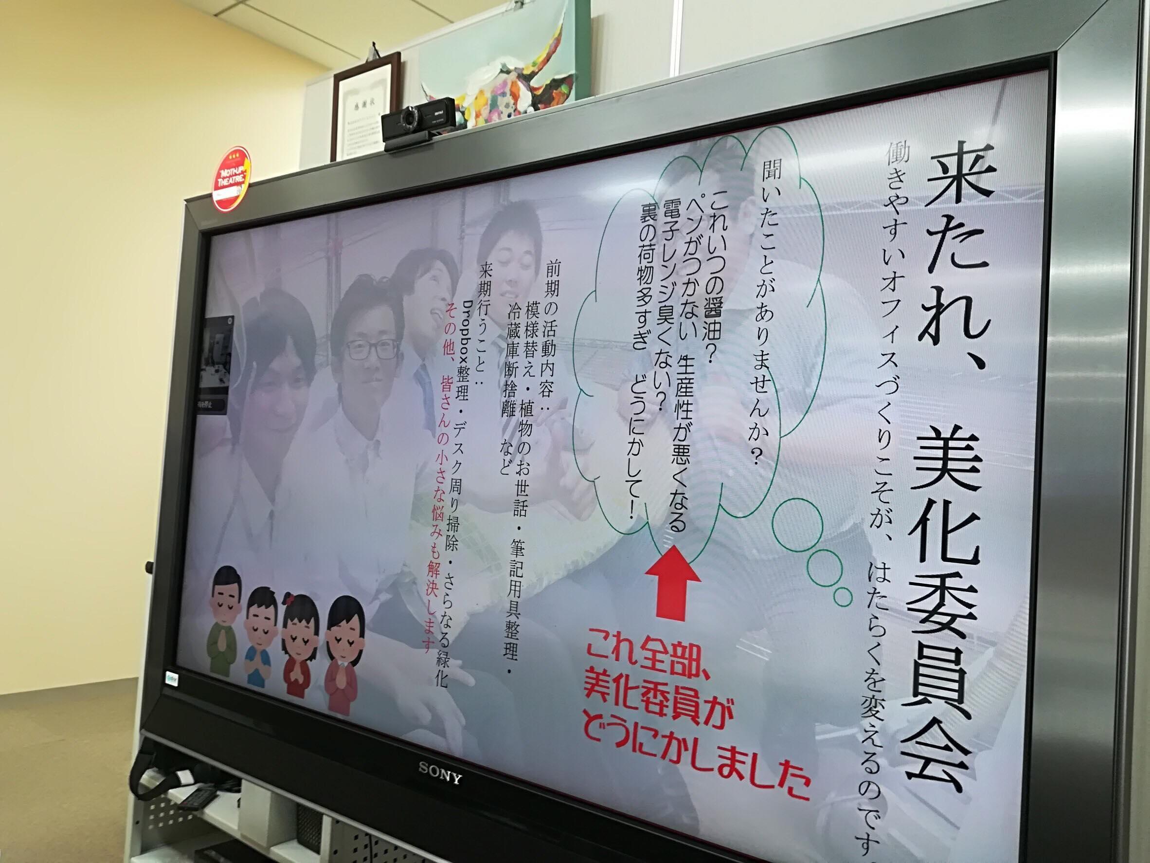 委員会シャッフル③