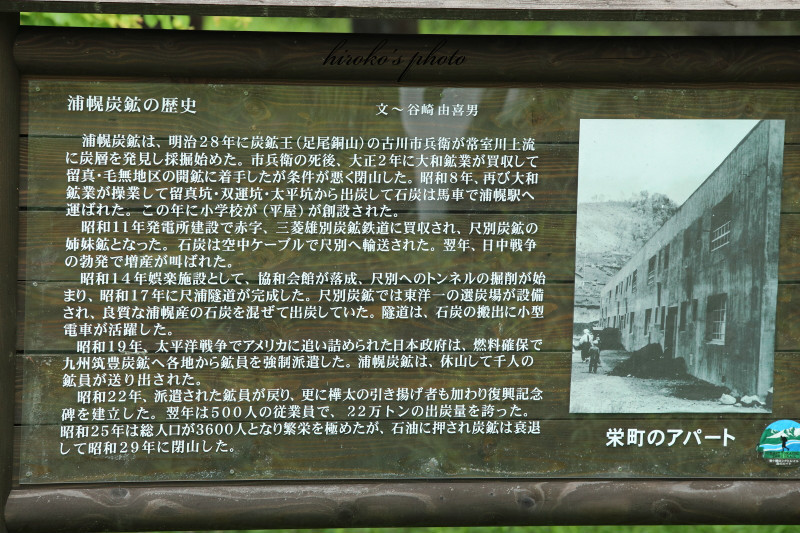 浦幌炭鉱の歴史  73640001署名入りedited