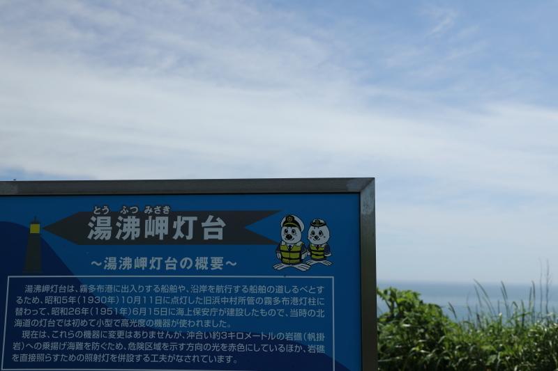 湯沸岬灯台 12020001