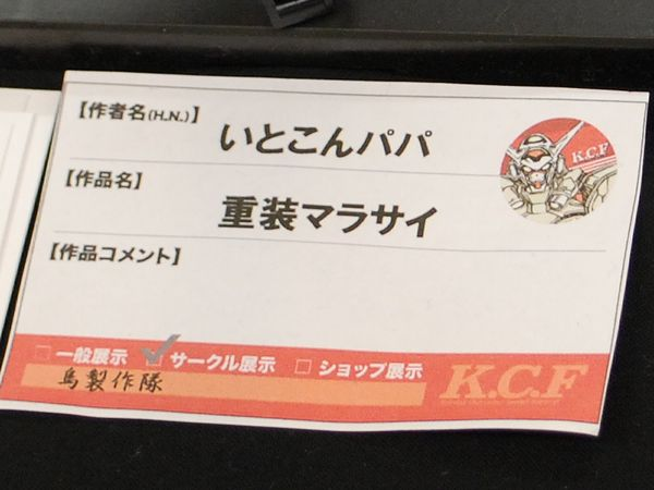 kcf_karasu_11c.jpg