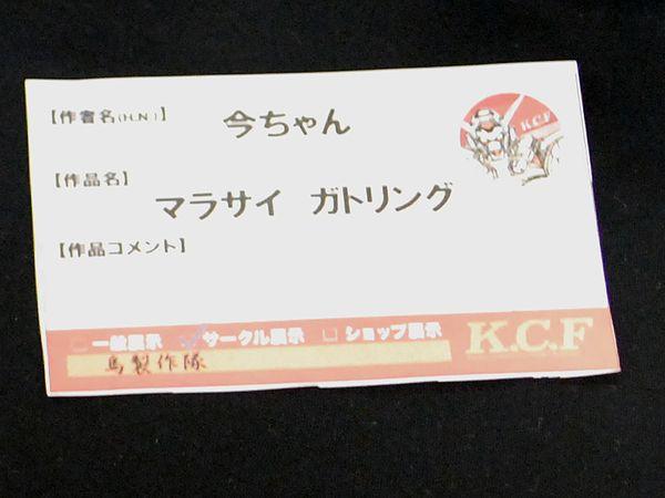 kcf_karasu_13c.jpg