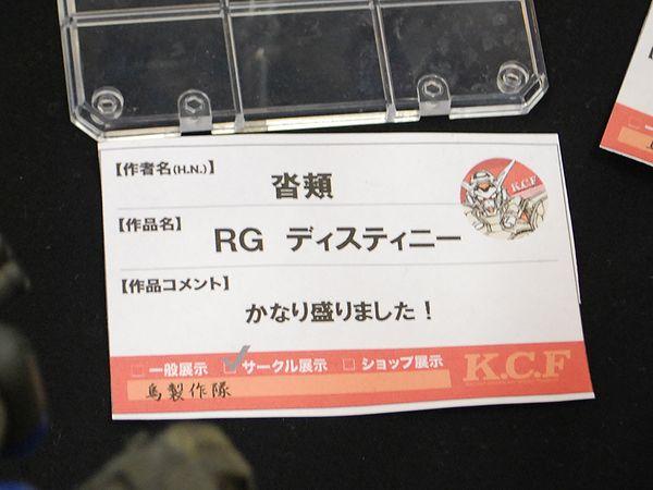 kcf_karasu_23c.jpg