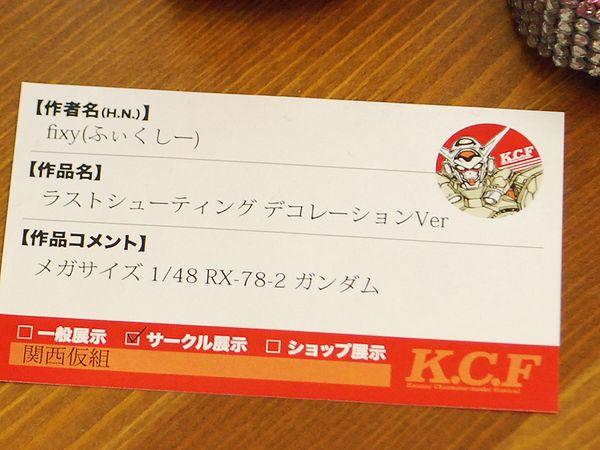 kcf_kari_02c.jpg