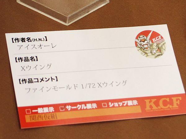 kcf_kari_03c.jpg
