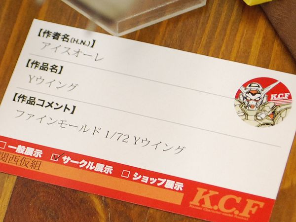 kcf_kari_04c.jpg