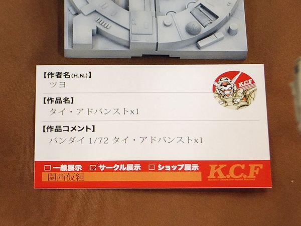 kcf_kari_05c.jpg