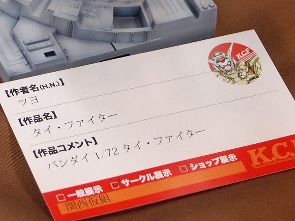 kcf_kari_06c.jpg