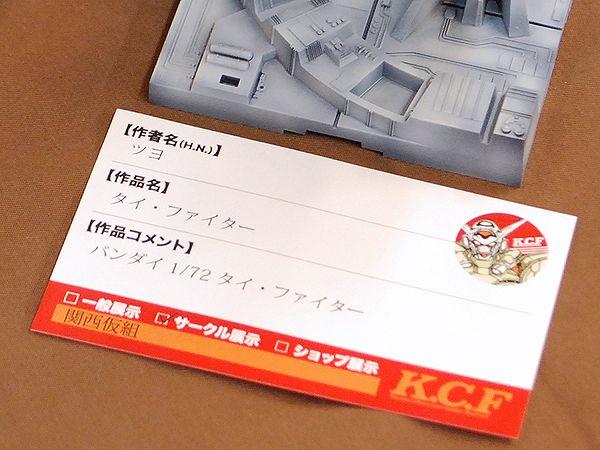 kcf_kari_07c.jpg