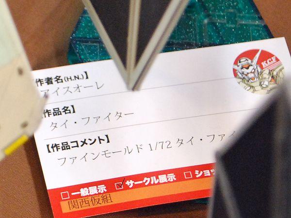 kcf_kari_08c.jpg