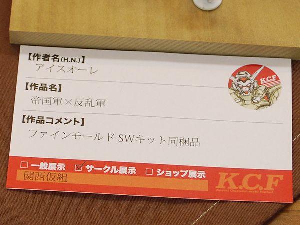 kcf_kari_10c.jpg