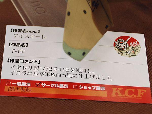 kcf_kari_11c.jpg