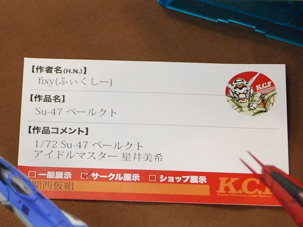 kcf_kari_12c.jpg