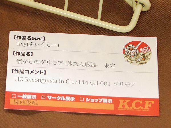 kcf_kari_14c.jpg
