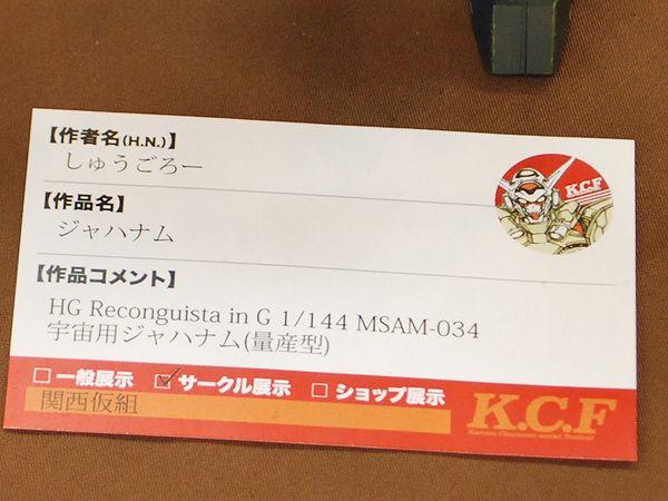kcf_kari_15c.jpg