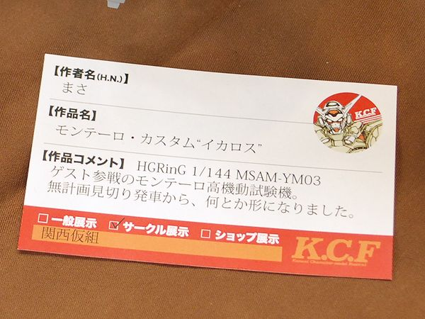 kcf_kari_16c.jpg