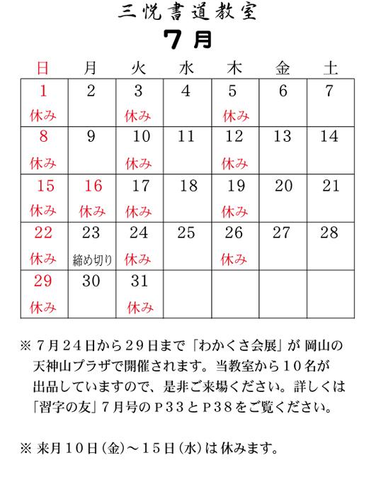 2018_7月カレンダーA4jpg