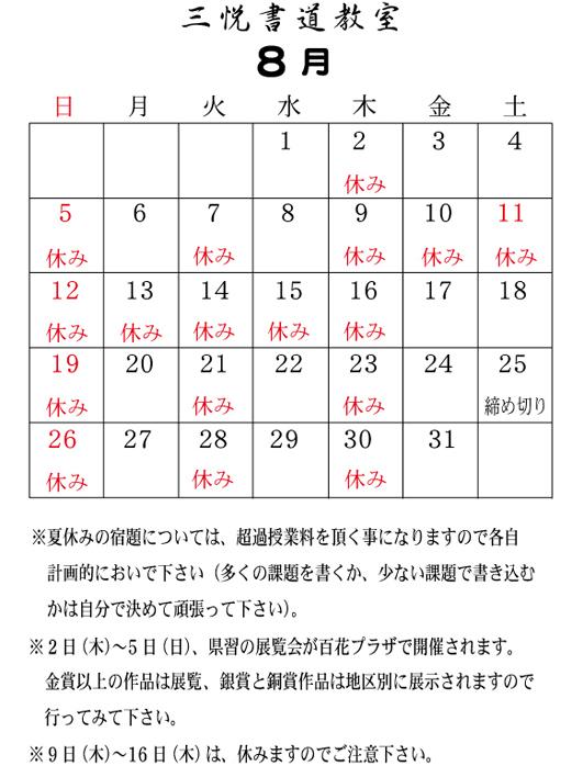 2018_8月カレンダーA4jpg