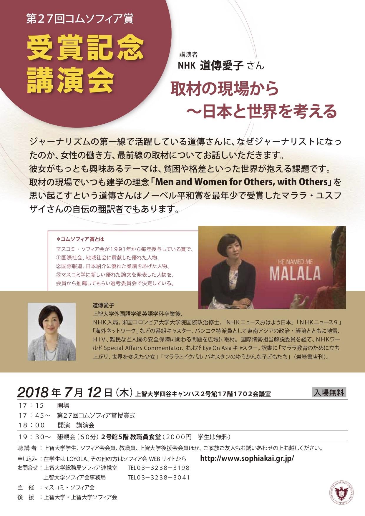 コムソフィア賞チラシ道傳さん講演A4