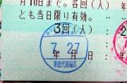 20180727_stamp