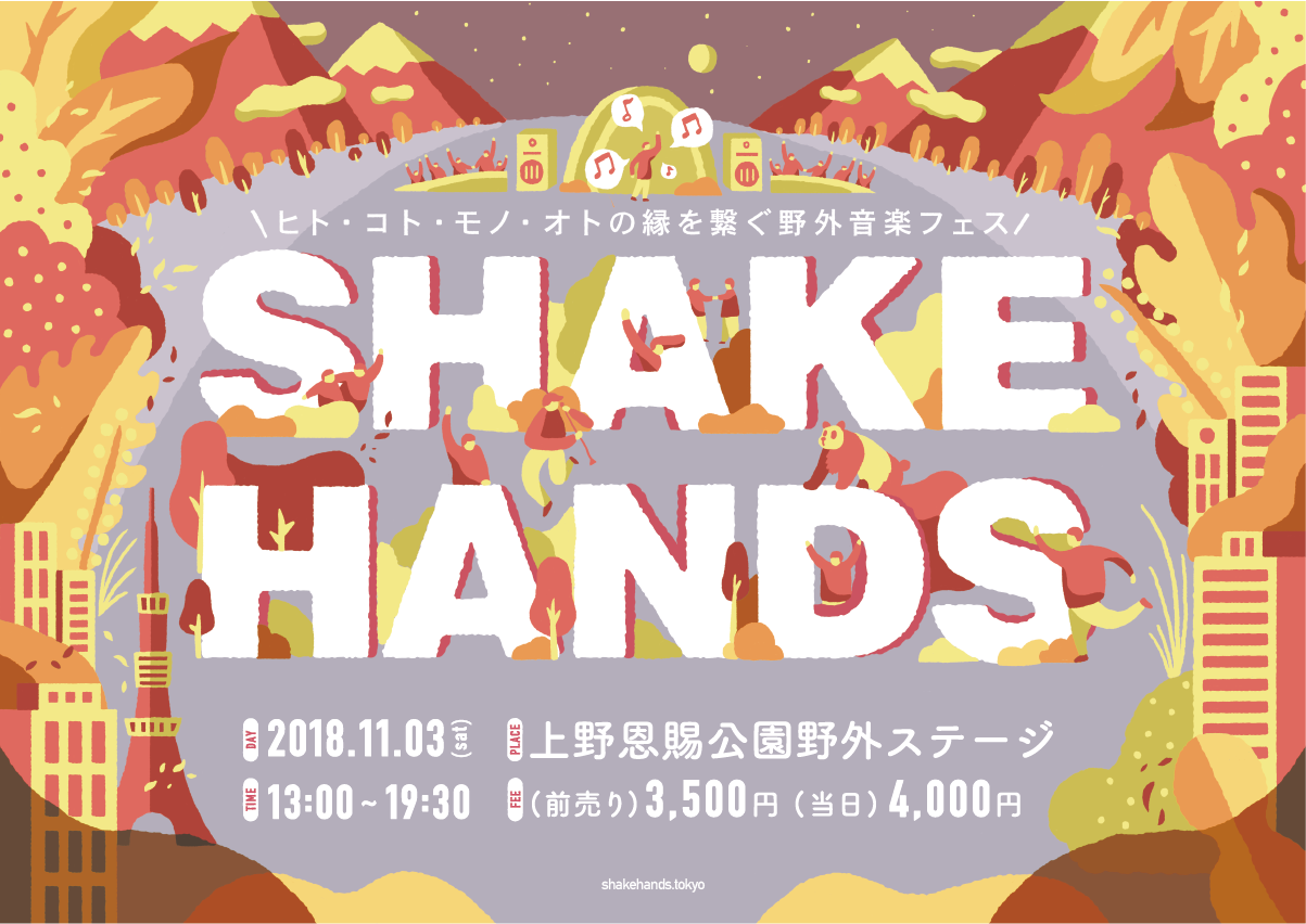 shakehands_flyer_001.png
