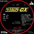 ゲームセンターCX_Sell_28