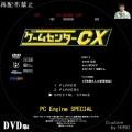 ゲームセンターCX_PCエンジンスペシャル_2