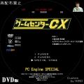 ゲームセンターCX_PCエンジンスペシャル_1