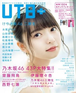 UTB_ Vol44表紙
