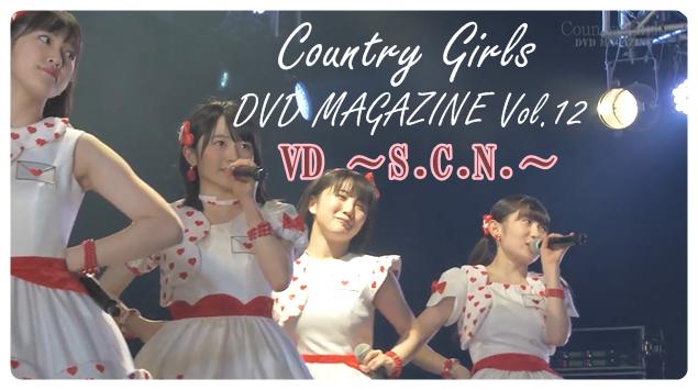 カントリー・ガールズ DVDマガジンVol.12