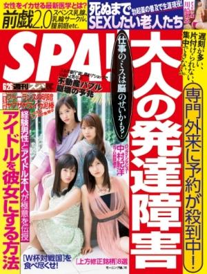 SPA2018年06月19日発売号