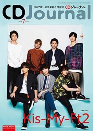 CDジャーナル2018年07月号表紙