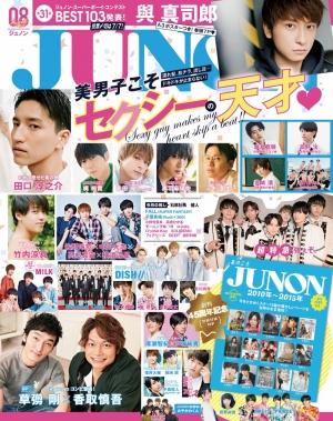 JUNON2018年08月号表紙
