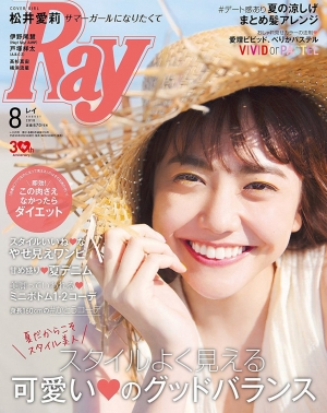 Ray2018年08月号表紙