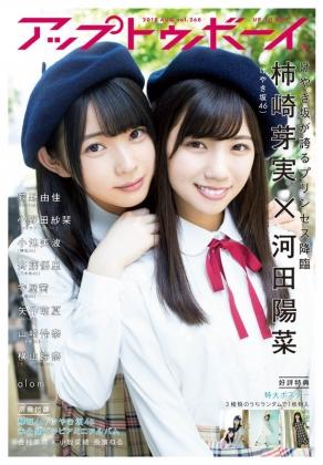 UTB Vol268表紙
