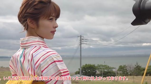 金澤朋子ファーストビジュアルフォトブック「tomorrow」ダイジェスト03