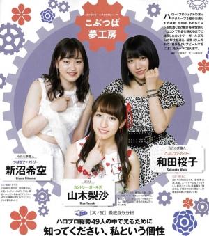 ENTAME2018年08月号和田桜子新沼山木