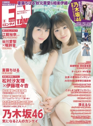 ENTAME2018年08月号表紙