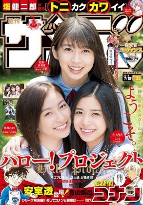 週刊少年サンデー2018年07月04日発売号表紙