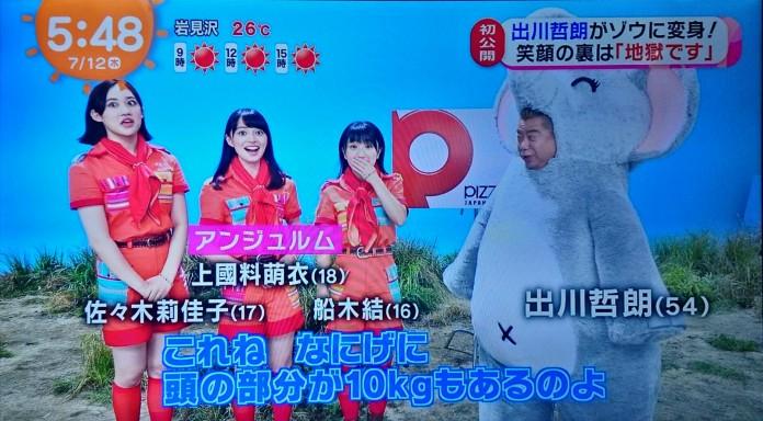 PIZZA-LA20180712新CMめざましテレビ