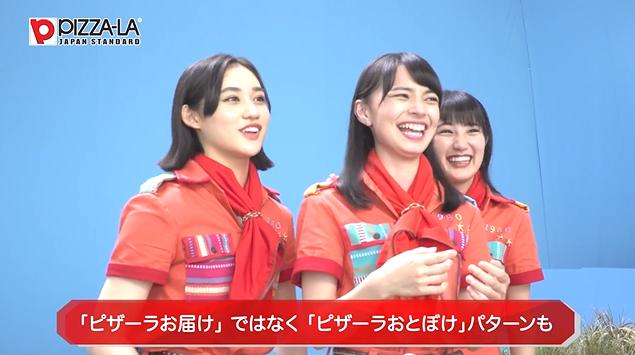 「PIZZA LA CMメイキング2018夏」予告篇10