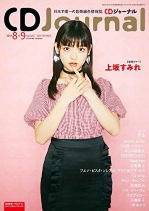 CDジャーナル2018年08月号表紙